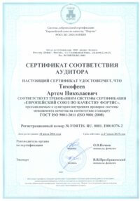 Сертификат соответствия аудитора